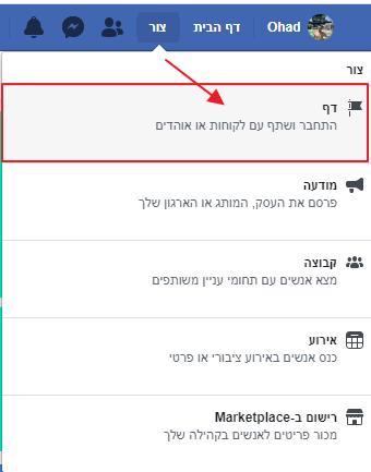 בחירת יצירת דף חדש בפייסבוק