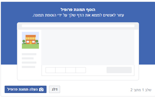 מילוי שדה - הוספת תמונת פרופיל לדף עסק של פייסבוק