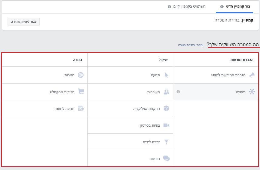 בחירת סוג קמפיין ממומן לשיווק בפייסבוק