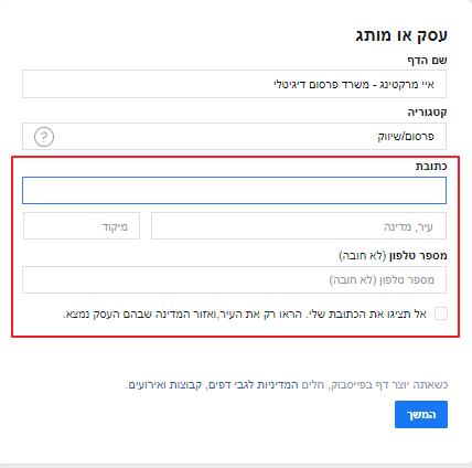 מילוי שדה - הוספת כתובת ומספר טלפון של דף פייסבוק